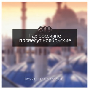 Куда россияне полетят на ноябрьские