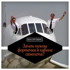 Зачем нужны форточки в кабине самолета?