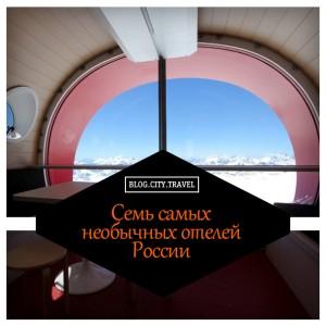 7 самых необычных отелей России