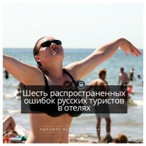 6 распространенных ошибок русских туристов в отелях