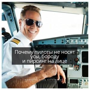 Почему пилоты не носят усы, бороду и пирсинг?