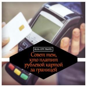 Совет тем, кто платит рублевой картой за границей