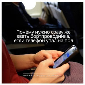 Почему нужно сразу же звать бортпроводника, если телефон упал на пол