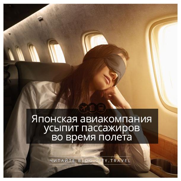 спит-в-самолете