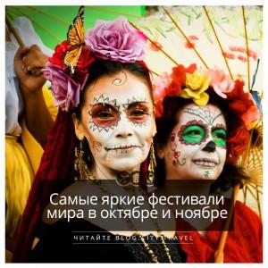 Самые яркие фестивали мира в октябре и ноябре