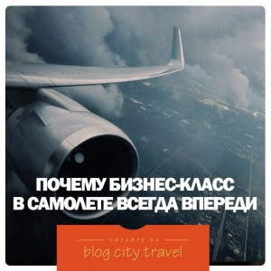 Почему бизнес-класс в самолете всегда впереди