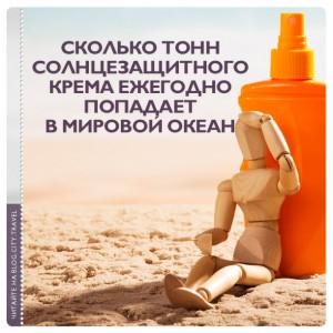 Сколько тонн солнцезащитного крема ежегодно попадает в мировой океан