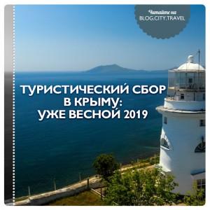 Курортный сбор в Крыму. Уже весной 2019!