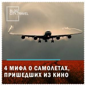 4 мифа о самолетах, пришедших из кино