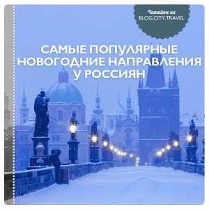 Самые популярные новогодние направления у россиян