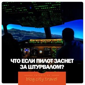 Что если пилот заснет за штурвалом?