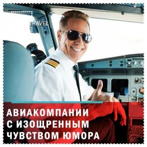 Авиакомпании с изощренным чувством юмора