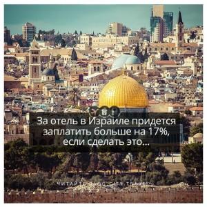 За отель в Израиле придется заплатить больше на 17%, если сделать это...