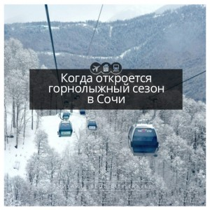 Когда откроется горнолыжный сезон в Сочи