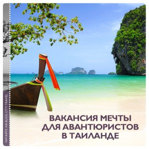 Вакансия мечты для авантюристов в Таиланде