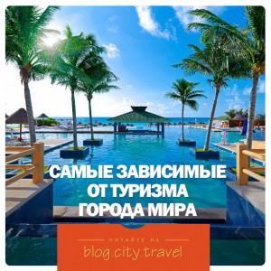 Самые зависимые от туризма города мира
