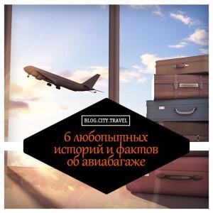 6 любопытных историй и фактов об авиабагаже