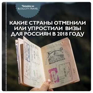 Какие страны отменили или упростили визы для россиян в 2018 году