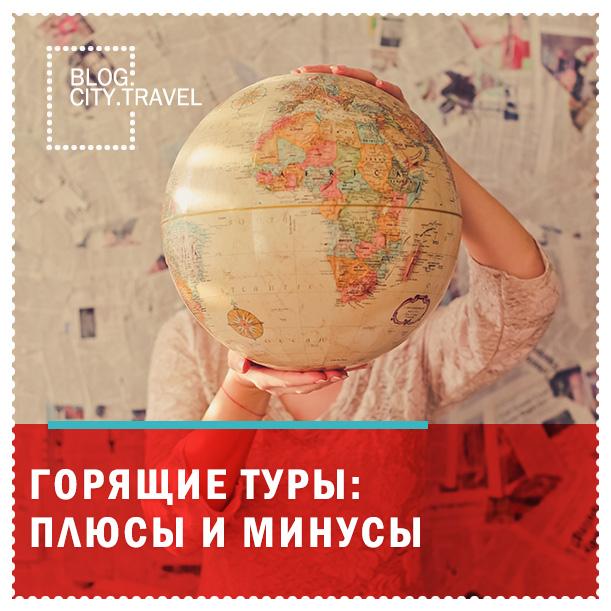ГОРЯЩИЙ-ТУР