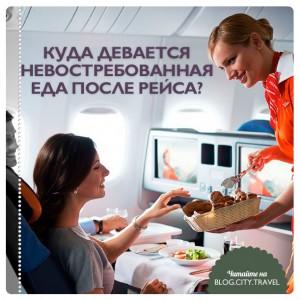 Куда деваются невостребованные порции еды после рейса