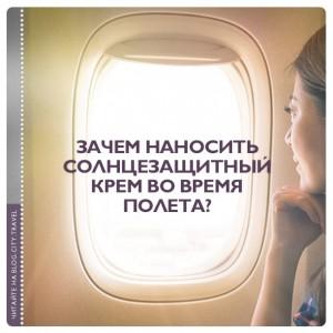 Зачем наносить солнцезащитный крем во время полета