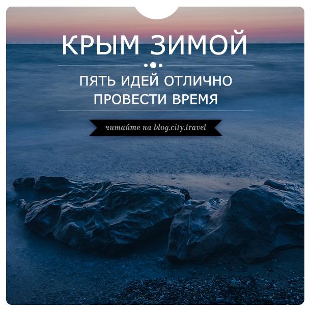 КРЫМ-ЗИМОЙ