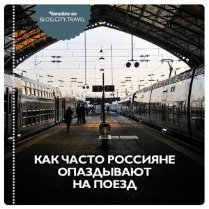 Как часто россияне опаздывают на поезд
