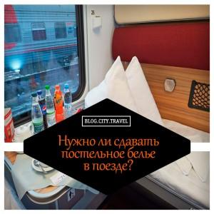 Нужно ли сдавать постельное белье в поезде
