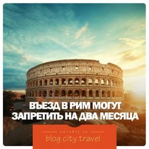 Въезд в Рим могут запретить на два месяца
