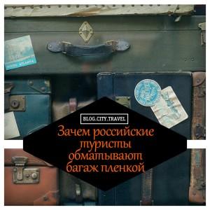 Зачем российские туристы обматывают багаж пленкой