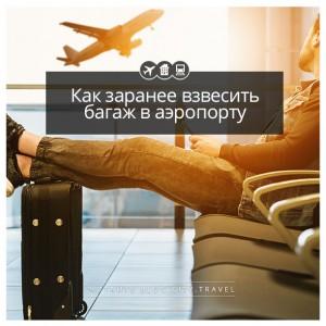 Как заранее взвесить багаж в аэропорту