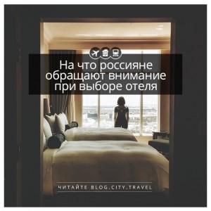 На что россияне обращают внимание при выборе отеля