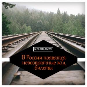 В России появятся невозвратные ж/д билеты