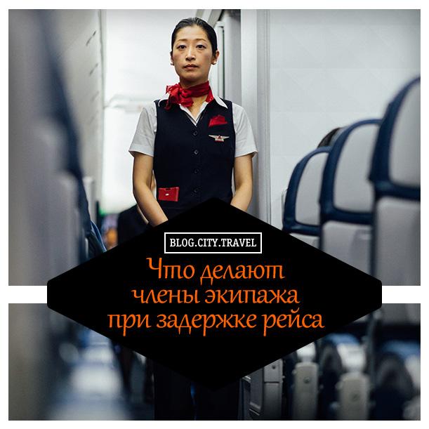 задержка-рейса