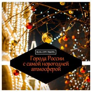 Города России с самой новогодней атмосферой