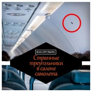 Странные треугольники в салоне самолета