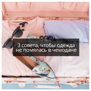 3 совета, чтобы одежда не помялась в чемодане