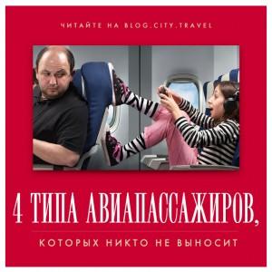 4 типа авиапассажиров, которых никто не выносит