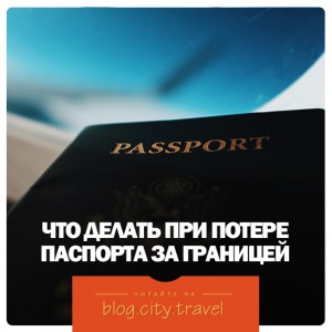 Что делать при потере паспорта за границей