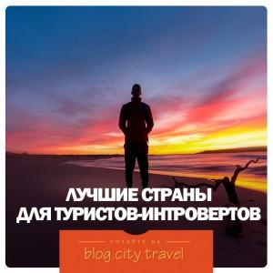 Лучшие страны для туристов-интровертов