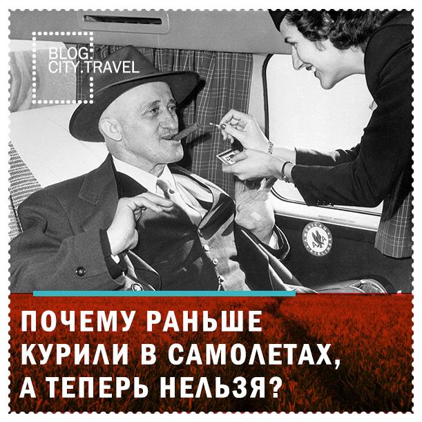 КУРЕНИЕ-НА-БОРТУ