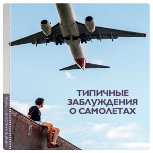 Типичные заблуждения о самолетах и полетах