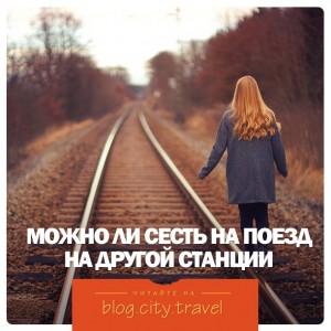 Можно ли сесть на поезд на другой станции