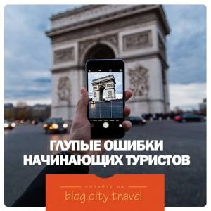 Глупые ошибки начинающих туристов