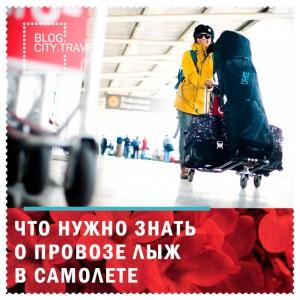 Что нужно знать о провозе лыж в самолете