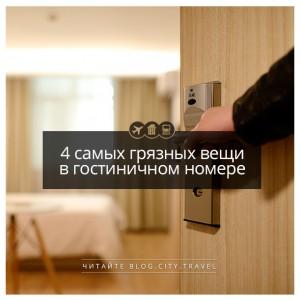 4 самых грязных вещи в гостиничном номере