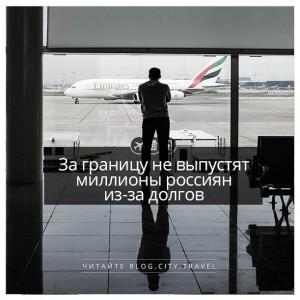 За границу не выпустят миллионы россиян из-за долгов