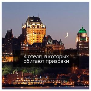 4 отеля, в которых обитают привидения