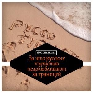 За что русских туристов недолюбливают за границей
