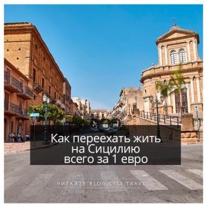 Как переехать жить на Сицилию всего за 1 евро